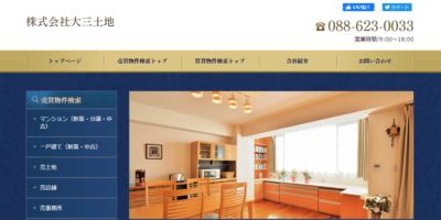 株式会社大三土地の画像