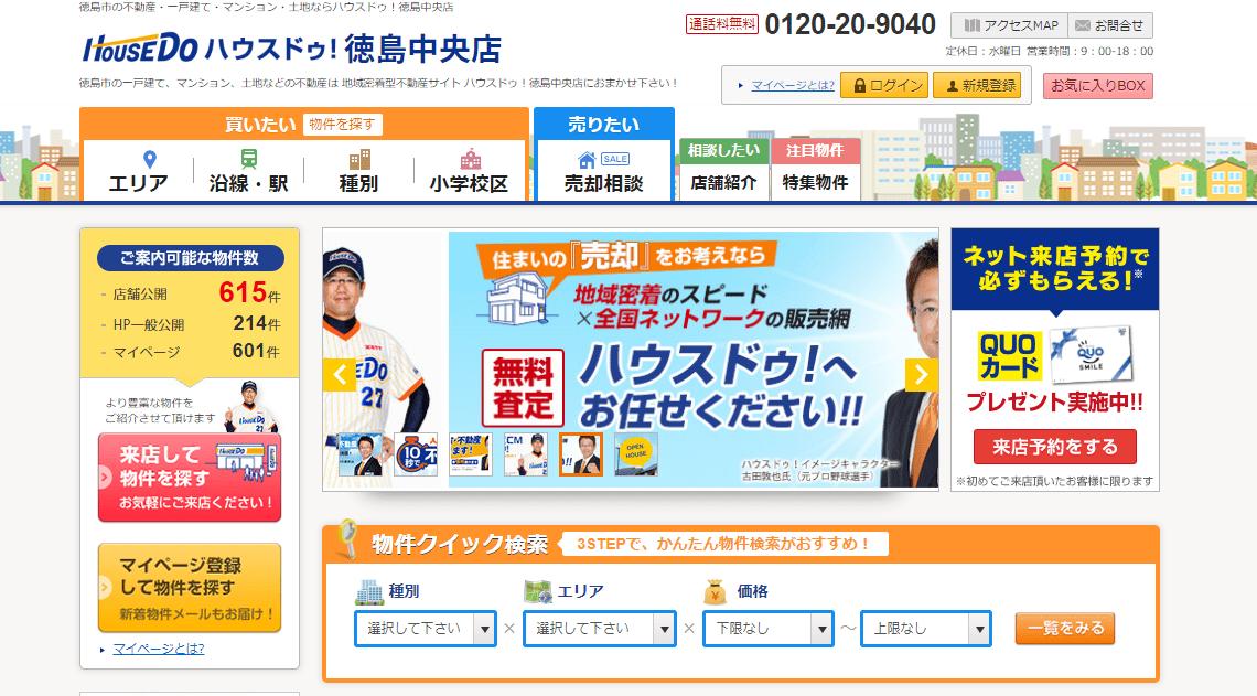 HouseDo徳島中央店の画像3-1