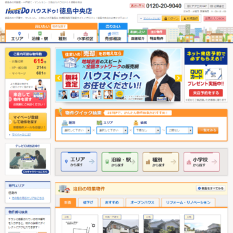 HouseDo徳島中央店の画像